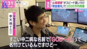 TBS取材2