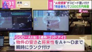 TBS取材3