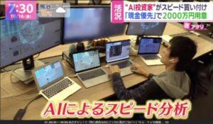TBS取材5