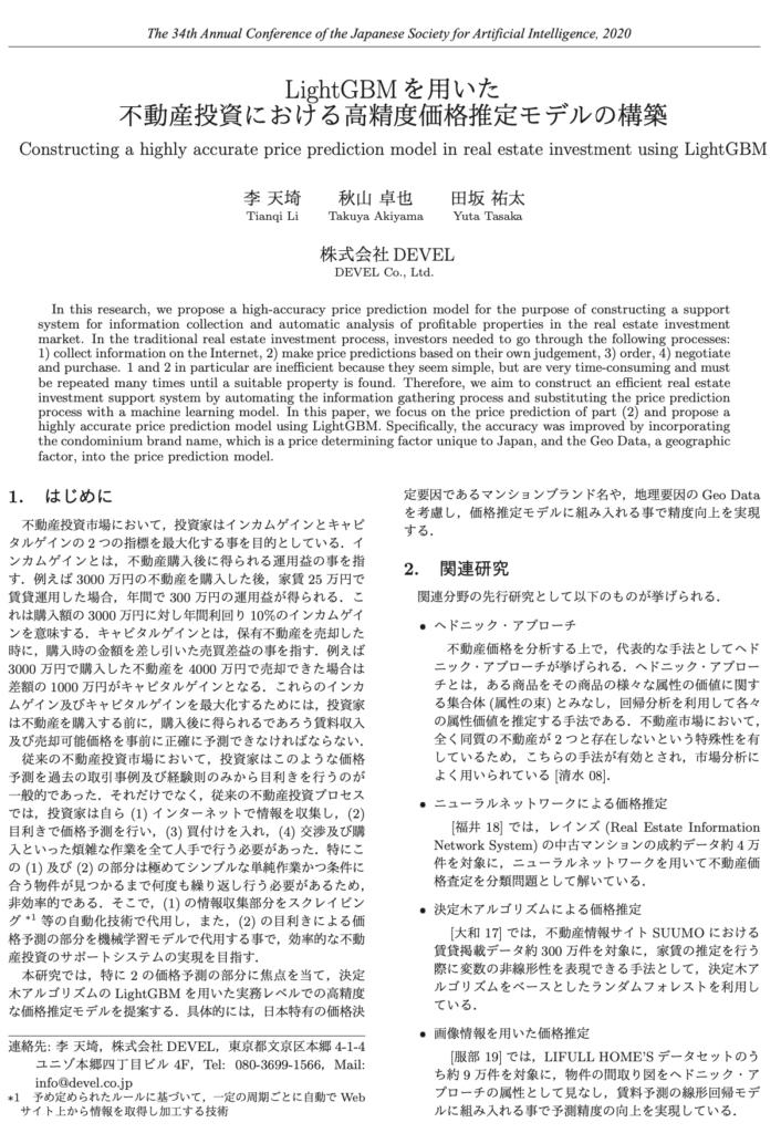 JSAI2020論文